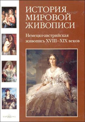История мировой живописи. Т. 17. Немецко-австрийская живопись XVIII-XIX веков