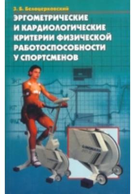 Эргометрические и кардиологические критерии физической работоспособности у спортсменов