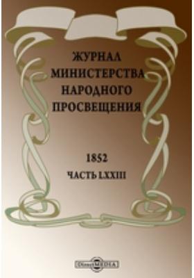 Журнал Министерства Народного Просвещения. 1852, Ч. 73