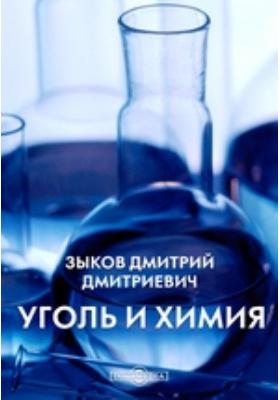 Уголь и химия