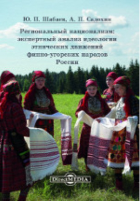 Региональный национализм : экспертный анализ идеологии этнических движений финно-угорских народов России: монография