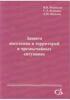 Защита населения и территорий в чрезвычайных ситуациях : Учебное пособие