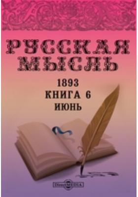 Русская мысль: журнал. 1893. Книга 6, Июнь