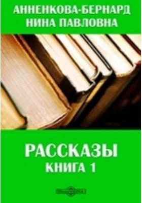 Рассказы: художественная литература. Книга 1