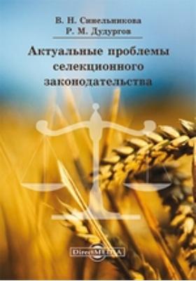 Актуальные проблемы селекционного законодательства: сборник статей