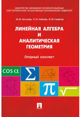 Линейная алгебра и аналитическая геометрия : опорный конспект: учебное пособие