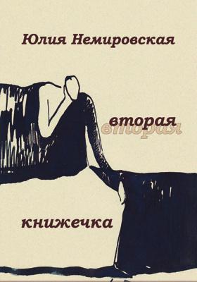 Вторая книжечка : стихотворения