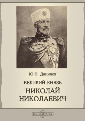 Великий князь Николай Николаевич: документально-художественная литература