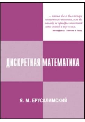 Дискретная математика. Теория, задачи, приложения: учебное пособие