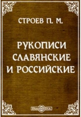Рукописи славянские и российские