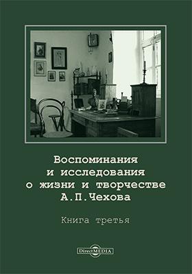 Воспоминания и исследования о жизни и творчестве А. П. Чехова. Кн. 3