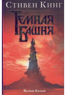 """Волки Кальи = Wolves of the Calla : Из цикла """"Темная Башня"""". Роман"""