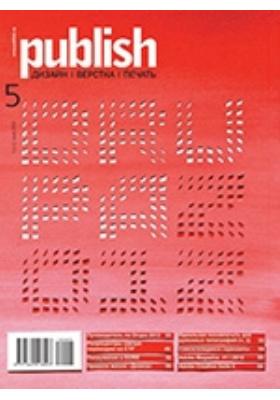 Publish : дизайн, верстка, печать. 2012. № 5