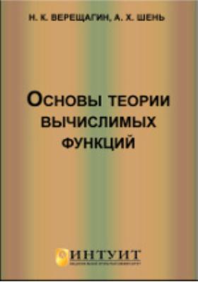 Основы теории вычислимых функций: курс