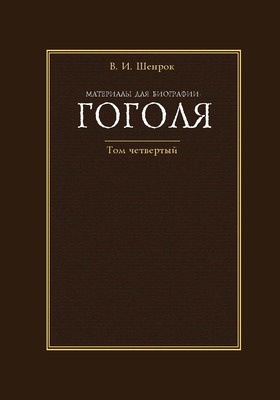 Материалы для биографии Гоголя: документально-художественная литература : в 4 томах. Том 4