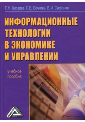 Информационные технологии в экономике и управлении (эффективная работа в MS Office 2007) : Учебник