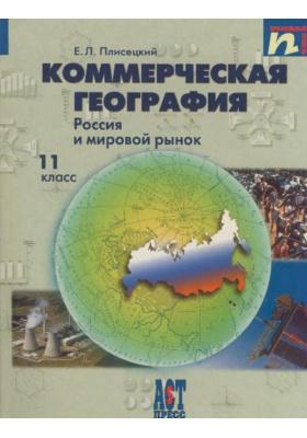 Коммерческая география. Россия и мировой рынок. 11 класс : Учебник для общеобразовательных учреждений социально-экономического и гуманитарного профилей. Третье издание, переработанное, дополненное
