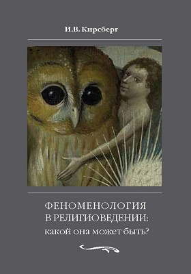 Феноменология в религиоведении: какой она может быть? Исследование религии только как сознания.: монография