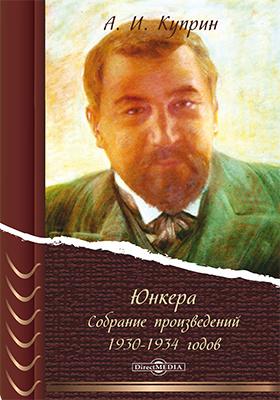 Юнкера : собрание произведений 1930–1934 годов: художественная литература
