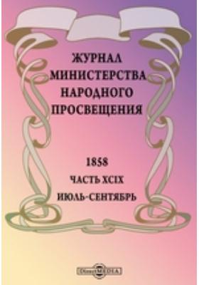 Журнал Министерства Народного Просвещения: журнал. 1858. Июль-сентябрь, Ч. 99