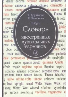 Словарь иностранных музыкальных терминов