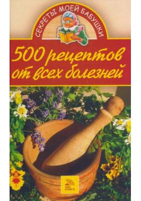 500 рецептов от всех болезней