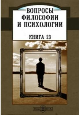 Вопросы философии и психологии : Год V. 1894. Книга 23. Май
