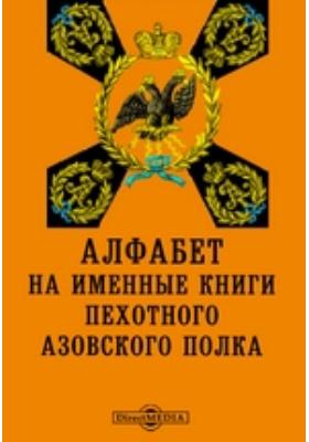 Алфабет на именные книги пехотного Азовского полка