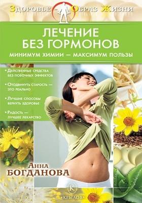 Лечение без гормонов: Минимум химии — максимум пользы: научно-популярное издание