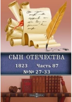 Сын Отечества: журнал. 1823. №№ 27-33, Ч. 87
