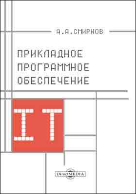 Прикладное программное обеспечение: учебное пособие