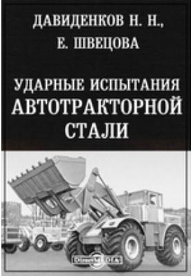 Ударные испытания автотракторной стали
