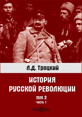 История русской революции. Т. 2. Октябрьская революция, Ч. 1