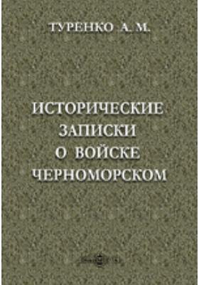Исторические записки о войске Черноморском