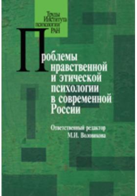 Проблемы нравственной и этической психологии в современной России: монография