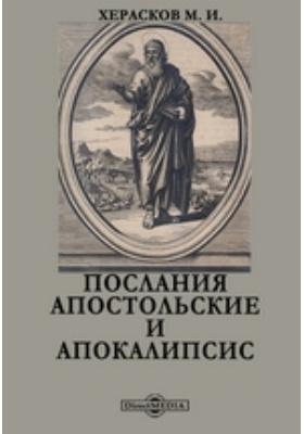 Послания апостольские и Апокалипсис