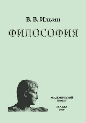 Философия. Т. 1. Учебник для вузов