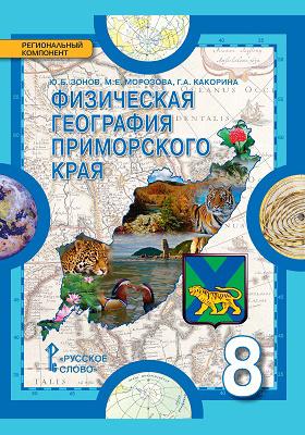 Физическая география Приморского края : 8 класс: учебное пособие