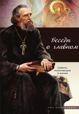 Беседы о главном : советы, помогающие в жизни: духовно-просветительское издание