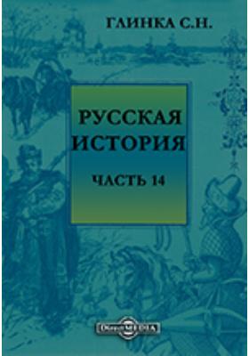 Русская история, Ч. 14