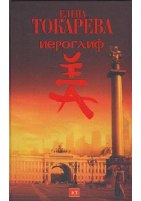 Иероглиф : Роман
