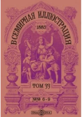 Всемирная иллюстрация: журнал. 1885. Т. 33, №№ 6-9