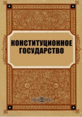 Конституционное государство