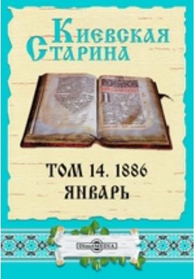 Киевская Старина: журнал. 1886. Т. 14, Январь