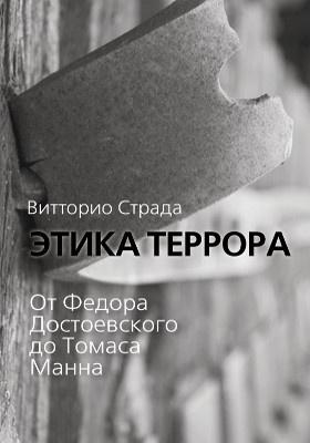 Этика террора. От Федора Достоевского до Томаса Манна = Etica del terrore. Da Fёdor Dostoevskij a Thomas Mann: научно-популярное издание