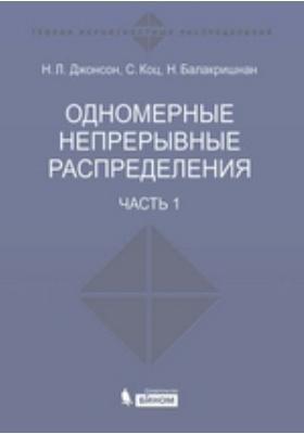 Одномерные непрерывные распределения : в 2 частях, Ч. 1