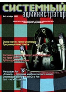 Системный администратор. 2002. № 1