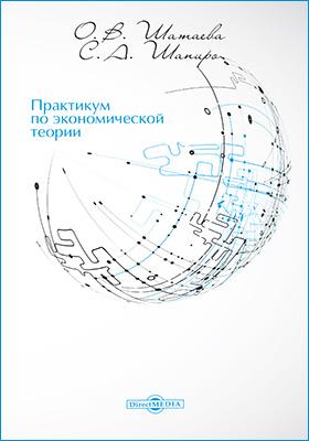 Практикум по экономической теории: учебное пособие