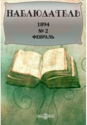 Наблюдатель: журнал. 1894. № 2, Февраль
