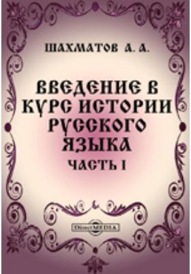 Введение в курс истории русского языка, Ч. I. Исторический процесс образования русских племен и наречий